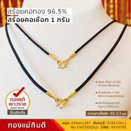 96.5% สร้อยคอเชือก คอทอง 1 กรัม ทองเยาวราช ทองแท้ เปอร์เซ็นต์ดี เปอร์เซ็นเต็ม