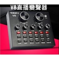 直播專用 麥克風聲卡 變聲器 手機聲卡 麥克風變聲 吃雞變聲器 音效卡【HY47】
