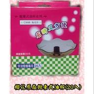 櫻花 櫻花牌 原廠 拋棄式油杯 (20入) 也有 配件包 鋼網 油網 集油杯 Sakura 櫻花牌 林內