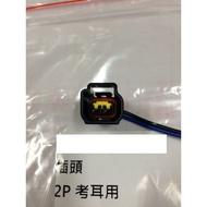 福特 FOCUS 05 ESCAPE 3.0 高壓線圈插頭 點火線圈插頭 考耳插頭 考爾插頭 其它高壓線,IAC