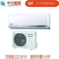 Panasonic 國際一對一冷暖變頻(CS-PX28FA2/CU-PX28FHA2)聊聊詢問最優惠價格唷!