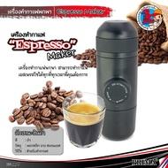 โปรโมชั่น ประจำเดือน เครื่องชงกาแฟ เครื่องชงกาแฟมินิ  espresso to go miniespresso mini espresso เครื่องทำ กาแฟ เอสเพรสโซ่ แบบพกพา ราคาถูก เครื่องชงกาแฟ เครื่องชงกาแฟอัตโนมัติ เครื่องทำกาแฟสด เครื่องชงกาแฟสด เครื่องทำกาแฟ อุปกรณ์ร้านกาแฟ เครื่องชง