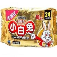 ~ 小小熊 ~ 小白兔 暖暖包 手握式 24小時 持續恆溫 10入裝