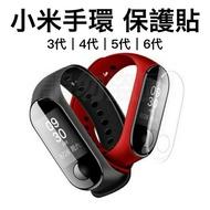 小米手環6 小米手環5 小米手環4 小米手環3 保護貼 軟膜 保護膜 螢幕保護貼 保貼 米4 米3 米5 智能手環