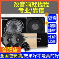 Hefei car audio modification gypsy heavy subwoofer 6.5 -inch speaker coaxial on-board suit nondestructive installation