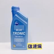雄速佩 // ARAL 亞拉 10W-40 BLUE TRONIC 亞拉機油 10W40