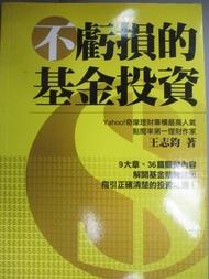 【書寶二手書T5/基金_A71】不虧損的基金投資_王志鈞