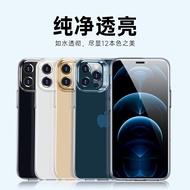 iPhone12手機殼蘋果12Pro透明12ProMax超薄防摔mini玻璃新款pro全包硅膠軟殼適用于蘋果