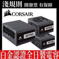 【免運】【現貨速出】【淺規則】CORSAIR 海盜船 電源供應器 白金牌 SF750  SF600 SF450 NEW