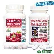 赫而司 私密健康超值組(婦淨康益生菌60顆裝+可蘭莓超濃縮蔓越莓60顆裝)