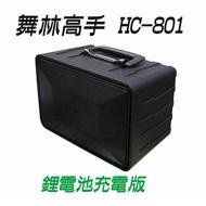 舞林高手 音箱 HC-801 鋰電充電版 擴音機 跳舞機
