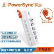 【PowerSync 群加】6開5插2埠USB防雷擊抗搖擺旋轉延長/1.8m(TR529118)