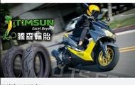 欣輪車業 Timsun 騰森輪胎 TS-660 110/90-13 含裝一輪2500元  S-MAX FORCE