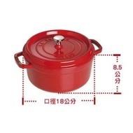 法國 Staub 圓型 琺瑯鑄鐵鍋18cm 1.7L