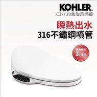 【Kohler】C3-130免治電腦馬桶蓋(瞬熱 / 316不鏽鋼噴管 / UV除菌 / 過濾器)