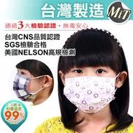 藍鷹牌 台灣製 兒童平面無毒油墨水針布防塵口罩 5片*5包(C.D)