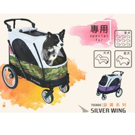 #免運#【沛德奧Petstro】寵物推車-銀翼系列703GX