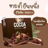 พร้อมส่ง‼️ ทดลอง 1 กล่อง Bio Cocoa mix khunchan ไบโอ โกโก้มิกซ์ โกโก้ดีท็อก