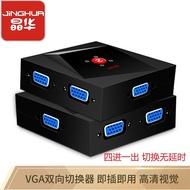 欣欣家晶華 切換器高清HDMI四進一出VGA二進一出usb打印共享雙向切換器