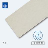 【 南亞華麗地磚 】 森境 卡扣系列 8S1