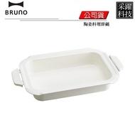 BRUNO 陶瓷料理深鍋 BOE021多功能電烤盤 專用配件 原廠公司貨 日本品牌 非代購