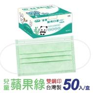 【普惠醫工】兒童防疫醫用口罩--蘋果綠(50入/盒)