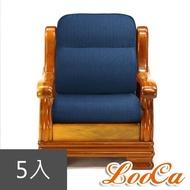 【LooCa】全開式沙發墊-深藍磨布(5入)