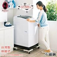 幸福家洗衣機台座
