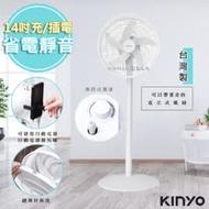 【KINYO】14吋充插兩用DC扇立扇循環電風扇(DCF-1496)夠強/安靜