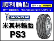 【順利輪胎】米其林 PS3 3st 215-45-17 225-45-17 205-55-16 235-45-17 AE50 CPC5 SAVER+ MS800