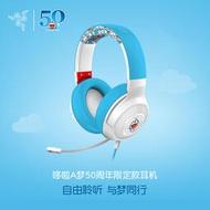 現貨熱賣Razer雷蛇|哆啦A夢50週年限定款頭戴式有線音樂遊戲耳機帶麥