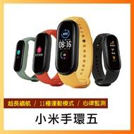 【MI】小米手環5 小米手環 小米手錶 智慧手錶 運動手環 手環 贈保護貼2入