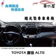 儀表板避光墊 TOYOTA 豐田 ALTIS 專車專用 長毛避光墊 短毛避光墊 遮光墊