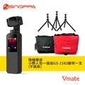 Snoppa Vmate 微型口袋三軸相機 套組2