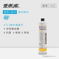 【EVERPURE 愛惠浦】熱飲/咖啡推薦系列(4H2活性碳濾芯)