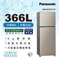 【Panasonic 國際牌】366公升一級能效雙門變頻冰箱-星耀金(NR-B370TV-S1)