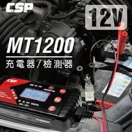 MT1200多功能智慧型充電機&檢測器/12V 黑傑克MT900升級版/電壓檢測器/充電修護功能/一般電池充電/CSP