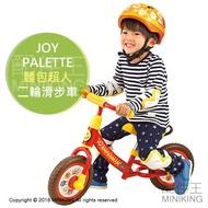 日本代購 JOY PALETTE 麵包超人 兒童 滑步車 學步車 二輪車 平衡訓練 玩具車