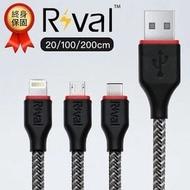 【Rival】超耐折編織充電傳輸線 iPhone Lightning/Micro/Type-C 3A閃電快充 QC3.0(249元)