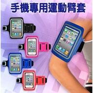 3吋 ~ 6吋 適用 潛水衣布料彈性運動臂帶/多款尺寸/鑰匙收納層/手臂套/手機臂套/運動臂套/手機袋/手腕套/手機套/ASUS ZenFone 4/5/6/PadFone S PF500KL/A450CG/A400CG/A500CG/A501CG/A600CG/ZF4/ZF5/ZF6