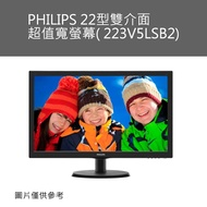 "~賞勳~飛利浦 PHILIPS 223V5LSB2 21.5"" 16:9 LED LCD 液晶 顯示器"