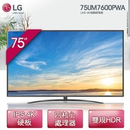 【LG樂金】75型 廣角4K IPS智慧物聯網電視 (75UM7600PWA)