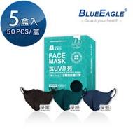 【藍鷹牌】台灣製 成人立體型防塵口罩 五層防護抗UV款 50片x5盒 (深黑/深藍/深綠)