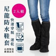 【JUMP 將門】尼龍高標準防水雨鞋套(台灣製造 嚴選品質 二入組)