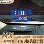 Lexus凌志NX200 ES260/RX300NX300h抬頭顯示器HUD投影顯示改裝專用