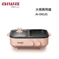 AIWA 愛華 食品不沾塗層 煎烤煮涮炒 火烤兩用爐 AI-DKL01