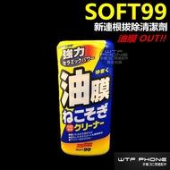 【現貨SOFT99 新連根拔除清潔劑 水性 除油膜清潔劑 油膜去除劑 雨刷 靜音雨刷 玻璃鍍膜 油膜清潔劑 除油膜WTF