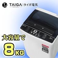 全新福利品 日本TAIGA 8KG 定頻直立式洗衣機
