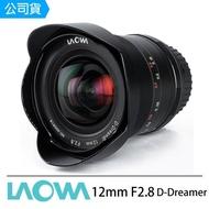 【LAOWA】老蛙 12mm F2.8 D-Dreamer  廣角鏡頭 Canon Nikon SONY(公司貨)