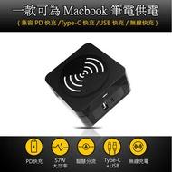 (送無線充電板)57W一款能為MacBook筆電供電(兼容Type-c/USB/無線PD快充充電器)